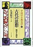 古代の思想―儒家と道家 (中国の古典文学)
