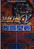 『スーパーロボット大戦α』攻略聖典 (スーパーロボット大戦攻略聖典シリーズ)
