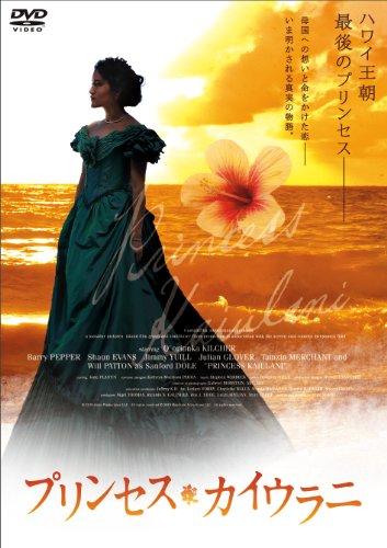 プリンセス・カイウラニ [DVD]の詳細を見る