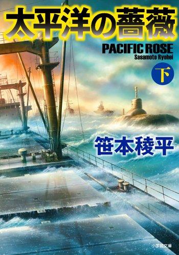 太平洋の薔薇 下 (小学館文庫)の詳細を見る