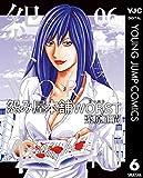 怨み屋本舗WORST 6 (ヤングジャンプコミックスDIGITAL)
