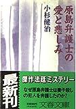 原島弁護士の愛と悲しみ (文春文庫)