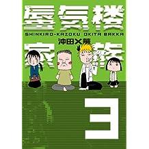 蜃気楼家族 3 (幻冬舎単行本)