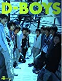 D-BOYSファースト写真集「D-BOYS」 (東京ニュースMOOK)