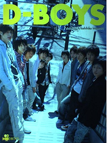 D-BOYSファースト写真集「D-BOYS」 (東京ニュースMOOK)の詳細を見る