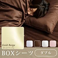 Noble ノーブル 80サテン ボックスシーツ [ ダブル / ゴールドベージュ ] 日本製
