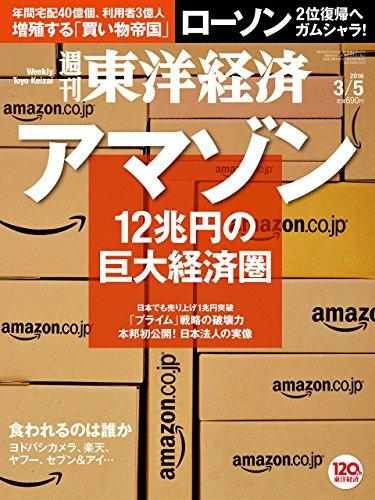 週刊東洋経済 2016年3/5号 [Amazon特集]の詳細を見る