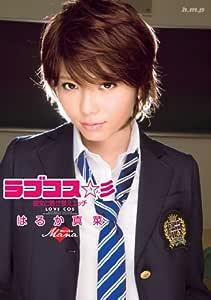 ラブコス☆彡 彼女と着せ替えエッチ [DVD]