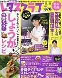 レタスクラブ 8/8 増刊 2015年8月8日号 特大付録付 「さらに簡単すぎる!ウチ和食」