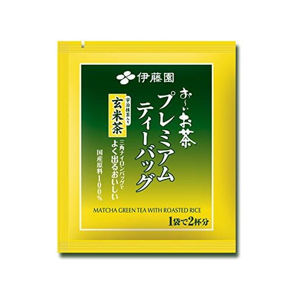 伊藤園 プレミアムティーバッグの紹介画像29