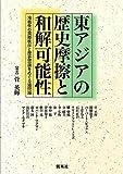 東アジアの歴史摩擦と和解可能性――冷戦後の国際秩序と歴史認識をめぐる諸問題