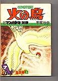 火の鳥 / 手塚 治虫 のシリーズ情報を見る