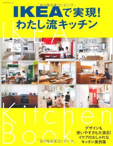IKEAで実現!わたし流キッチン (扶桑社ムック)の詳細を見る