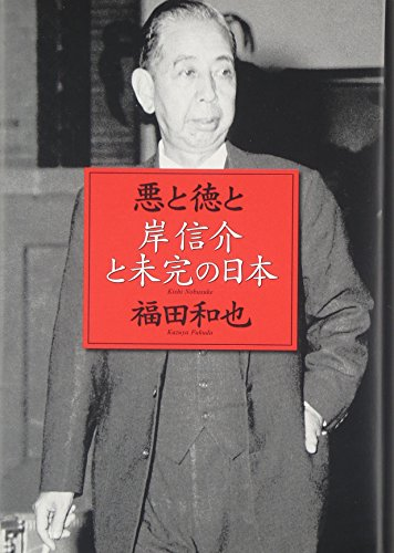 悪と徳と 岸信介と未完の日本の詳細を見る