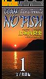 TEAM NO FISH 1 父子奮闘編 ~元編集記者・カジキ漁師のガイティが綴る 求道者達の笑撃釣行記~ TEAM NO FISH