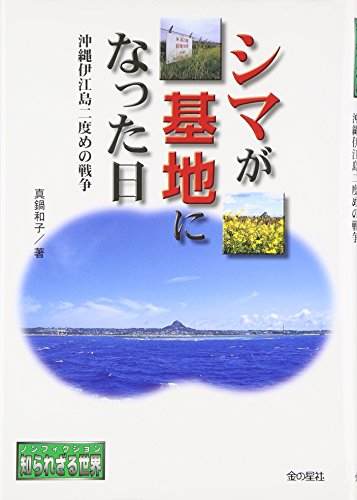 シマが基地になった日―沖縄伊江島二度めの戦争 (ノンフィクション知られざる世界)の詳細を見る