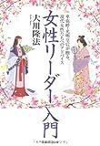女性リーダー入門—卑弥呼・光明皇后が贈る、現代女性たちへのアドバイス (OR books)