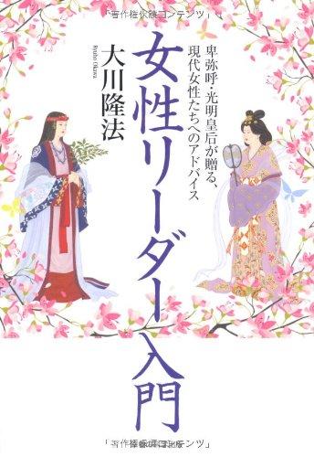 女性リーダー入門―卑弥呼・光明皇后が贈る、現代女性たちへのアドバイス (OR books)の詳細を見る