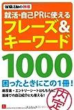 就活・自己PRに使えるフレーズ&キーワード1000 (ユーキャンの就職試験シリーズ)