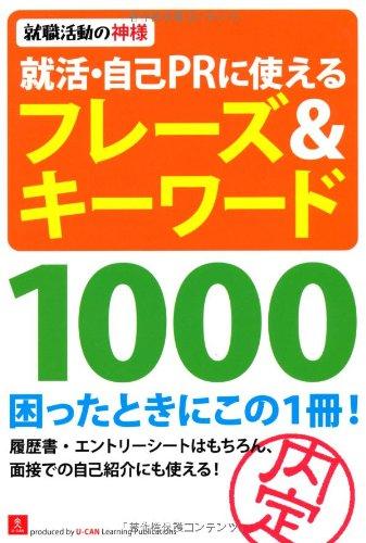 就活・自己PRに使えるフレーズ&キーワード1000 (ユーキャンの就職試験シリーズ)の詳細を見る
