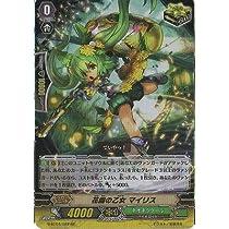 カードファイトヴァンガードG 第4弾「討神魂撃」 G-BT04 / 022 花園の乙女 マイリス RR