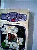 バウルの愛の歌〈下巻〉 (1984年)