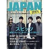 ロッキング・オン・ジャパン 2019年 11 月号 [雑誌]