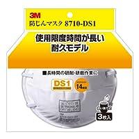 3M 防じんマスク 8710-DS1 3枚入り 8710-HI-3