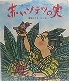 赤いソテツの実―沖縄の絵本 (創作絵本)