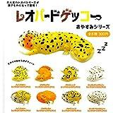 レオパードゲッコー おやすみシリーズ [全8種セット(フルコンプ)]