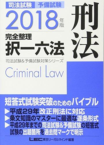 2018年版 司法試験&予備試験 完全整理択一六法 刑法 (司法試験&予備試験対策シリーズ)