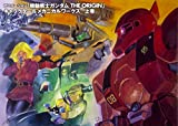 アニメーション「機動戦士ガンダムTHE ORIGIN」キャラクター&メカニカルワークス 上巻