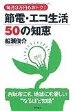 毎月3万円もおトク! 節電・エコ生活50の知恵