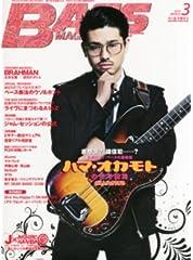 BASS MAGAZINE (ベース マガジン) 2013年 03月号
