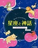 1 春の星座をめぐる (まんが☆プラネタリウム 星座と神話)