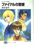 ファイナルの密使―ザンヤルマの剣士 (富士見ファンタジア文庫)