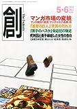 創 (つくる) 2014年 06月号 [雑誌] 画像