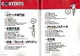 別冊ライトニング109 ジモンのステーキ本 (エイムック 2243 別冊Lightning vol. 109)