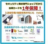 【100枚 IDm16桁 刻印 開示※】FeliCa Lite-S RC-S966 ビジネス(業務、e-TAX)用 フェリカライトエス PVC (※セキュリティ強化の連番刻印タイプ16桁IDm個別開示は コチラ ASIN:B079WVHHNW)  画像