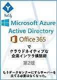 Azure Active DirectoryとOffice 365でクラウドネイティブな企業インフラ構築術第2版: もう社内にも、データセンターにすらサーバーを立てる必要はなくなった。