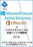 Azure Active DirectoryとOffice 365でクラウドネイティブな企業イ...