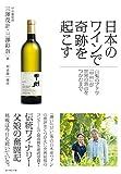 日本のワインで奇跡を起こす――山梨のブドウ「甲州」が世界の頂点をつかむまで 画像