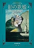 「影の歌姫〈上〉 (セブン・シスターズ) (創元推理文庫)」販売ページヘ