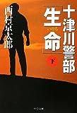 十津川警部「生命」(下) (中公文庫)
