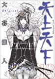 天上天下 第18巻 (ヤングジャンプコミックス)