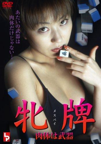 牝牌 肉体は武器 [DVD]