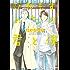 ひねもすのたり君と僕【SS付き電子限定版】 (Charaコミックス)