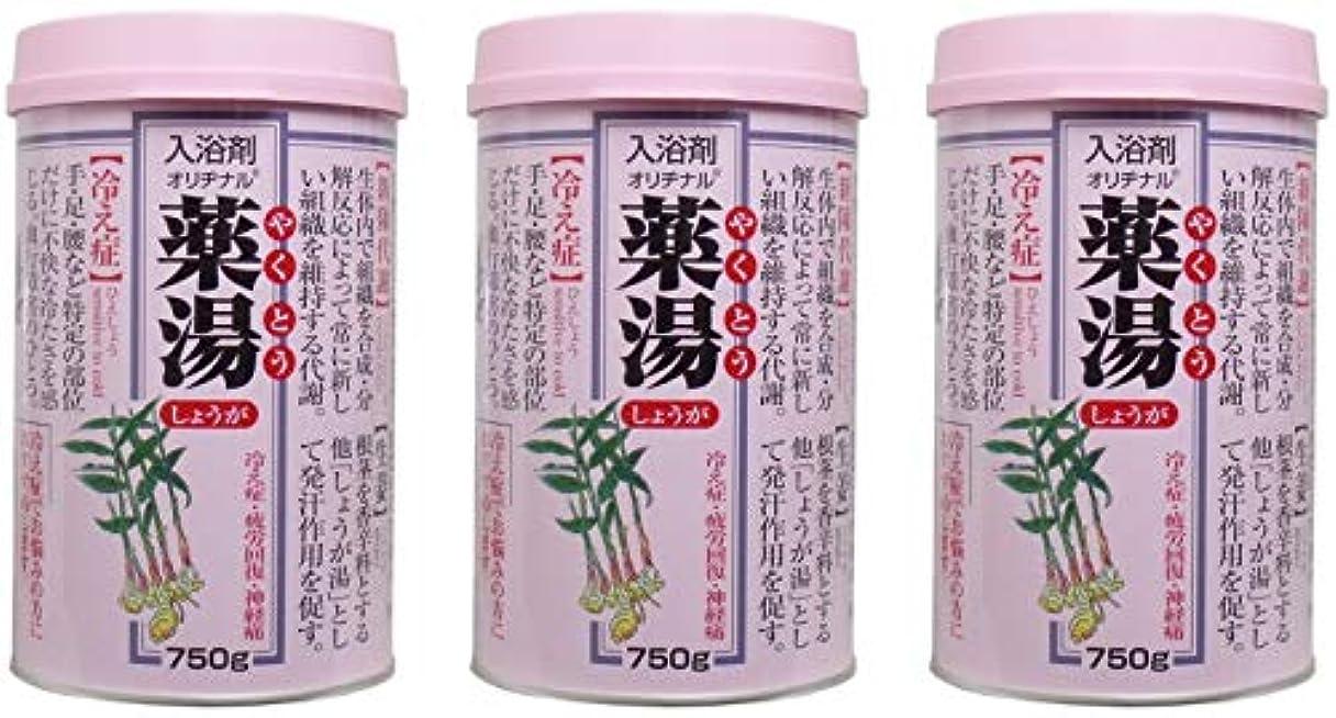 閉塞優勢忙しい【まとめ買い】オリヂナル薬湯 しょうが 750g【×3個】