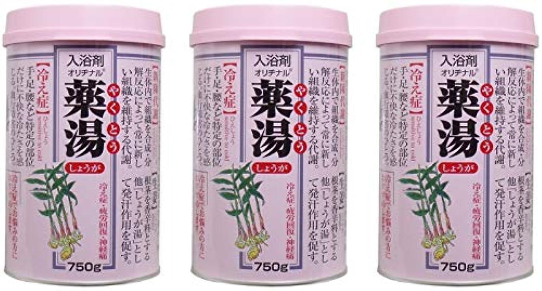 チーズペダルナンセンス【まとめ買い】オリヂナル薬湯 しょうが 750g【×3個】