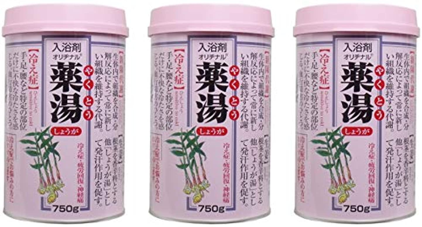 住所喪男性【まとめ買い】オリヂナル薬湯 しょうが 750g【×3個】